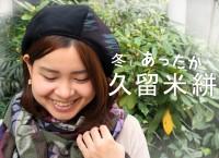 kasuri_winter