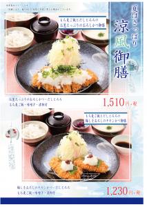 夏のおすすめ 1510-1230浅草 (002)