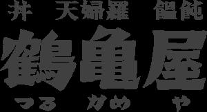 鶴亀屋-2