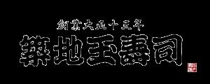 玉寿司(透過)