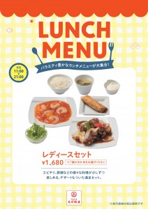 lunch menu_A3POP_0722-4
