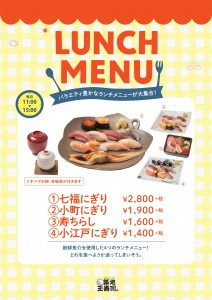 lunch menu_A3POP_0722-7