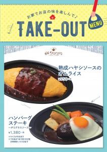 takeout menu_A3POP_0722_PAGE0000