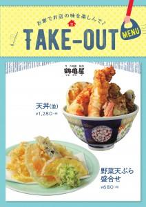 takeout menu_A3POP_0722_PAGE0001