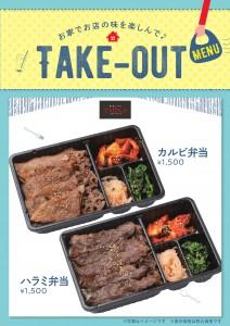 takeout menu_A3POP_0722_PAGE0002