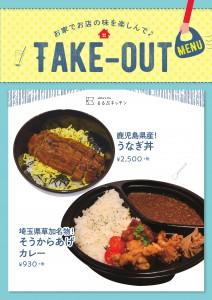 takeout menu_A3POP_0722_PAGE0003