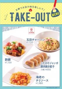 takeout menu_A3POP_0722_PAGE0004