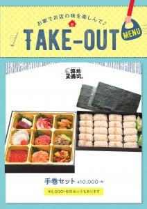 takeout menu_A3POP_0722_PAGE0005