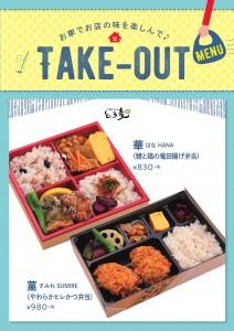 takeout menu_A3POP_0722_PAGE0006