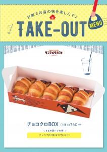 takeout menu_A3POP_0722_PAGE0007