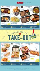 takeout menu_Digital Signage_0722