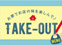 takeout menu_banner_0722