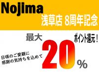 ノジマ02