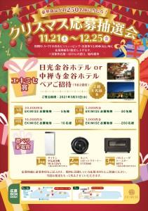 浅草エキミセ_クリスマス応募用紙_B6_1106_PAGE0000