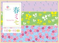 0209_harumise_banner_OUT-02