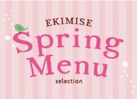 EKIMISE_2021spring_banne_0226