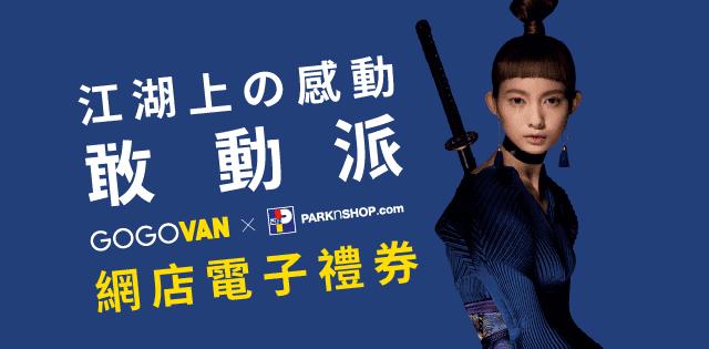 GOGOVAN 敢動派 百佳$80電子禮券