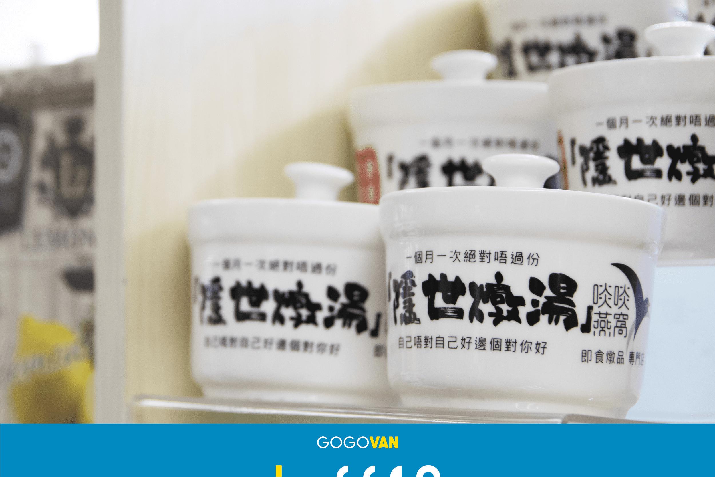 【GOGODelivery 】客戶分享 – 啖啖燕窩花膠燉湯專門店