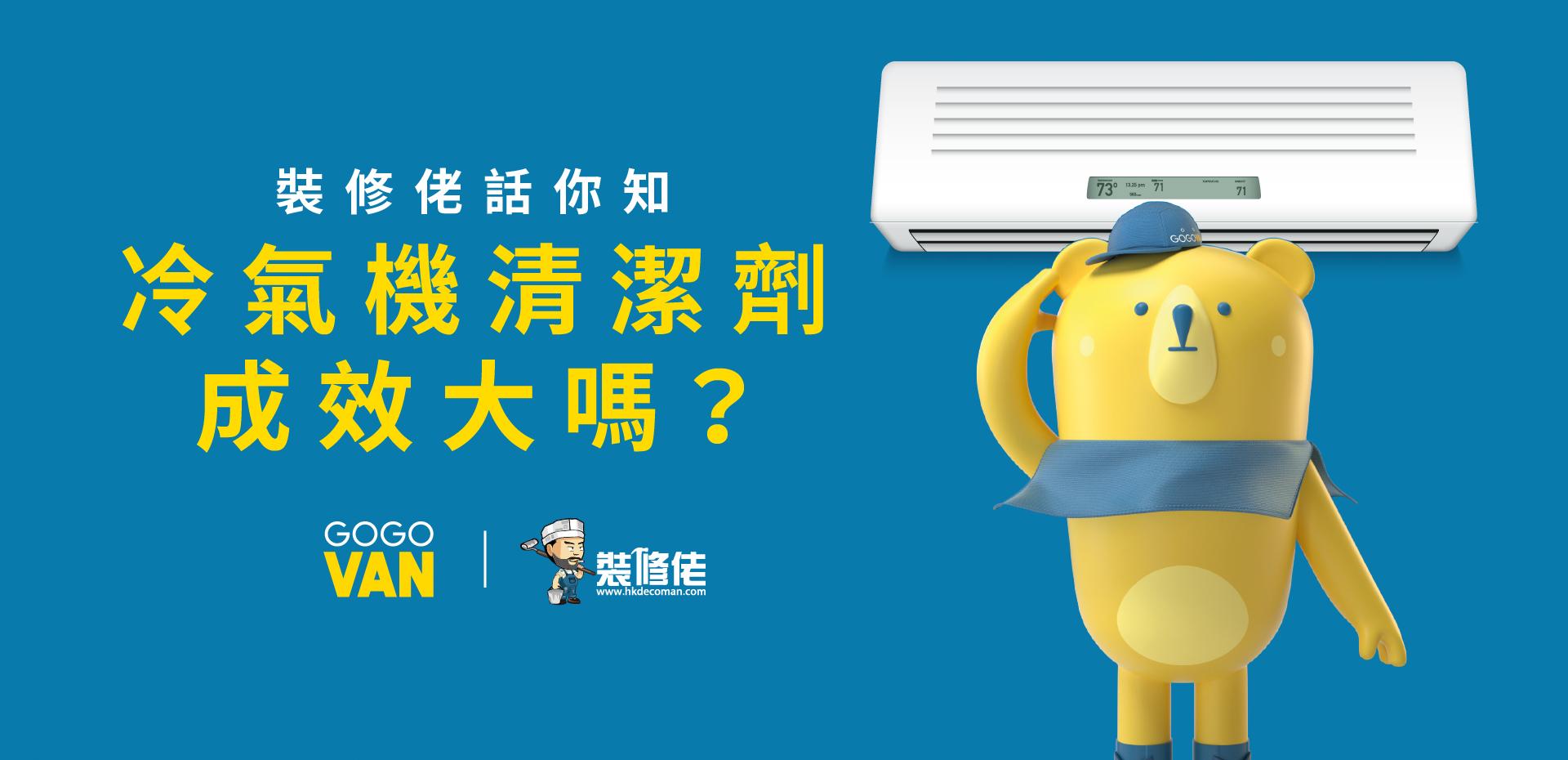 裝修佬話你知- 冷氣機清潔成效大嗎