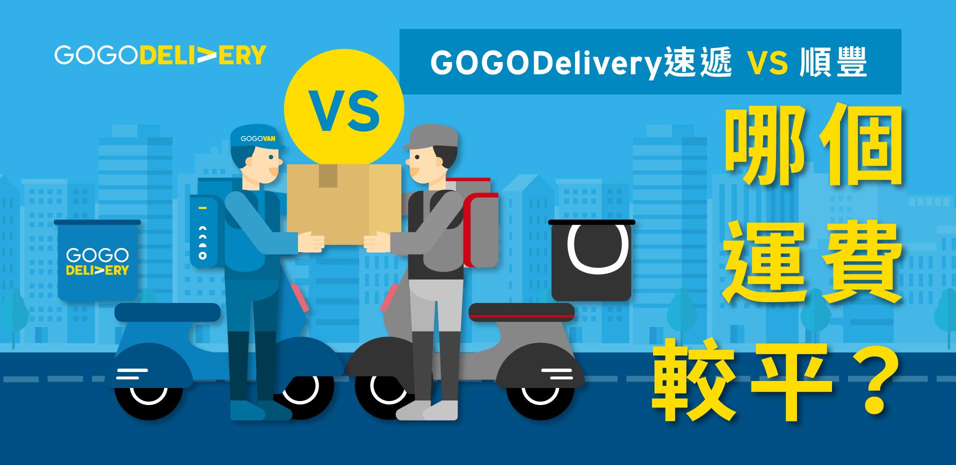GOGODelivery速遞 vs 順豐: 哪個運費較平?