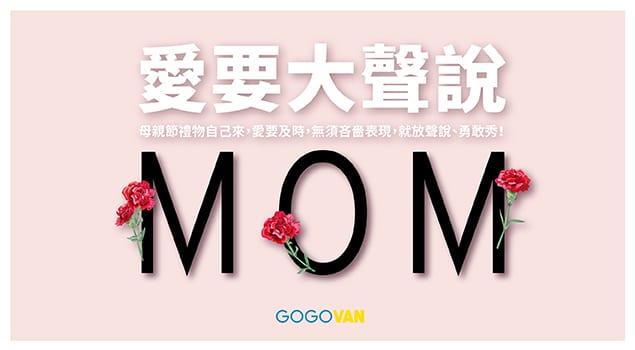 【GOGOVAN × 伊甸基金會 】粉絲活動,愛要大聲說
