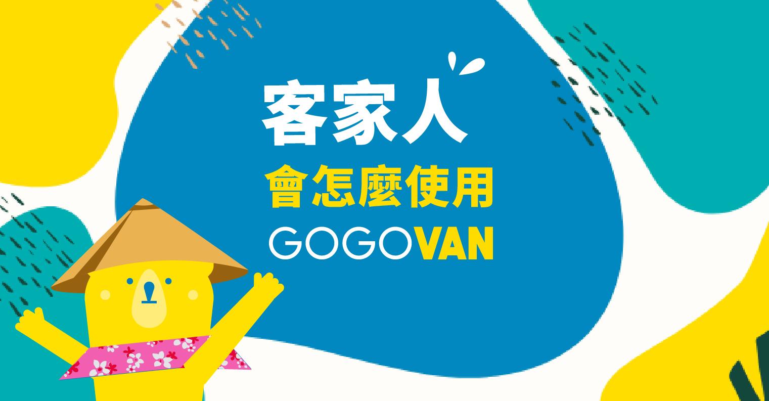 客家人會怎麼使用GOGOVAN?