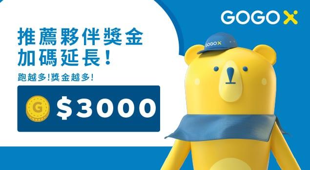 GOGOX推薦夥伴領獎金