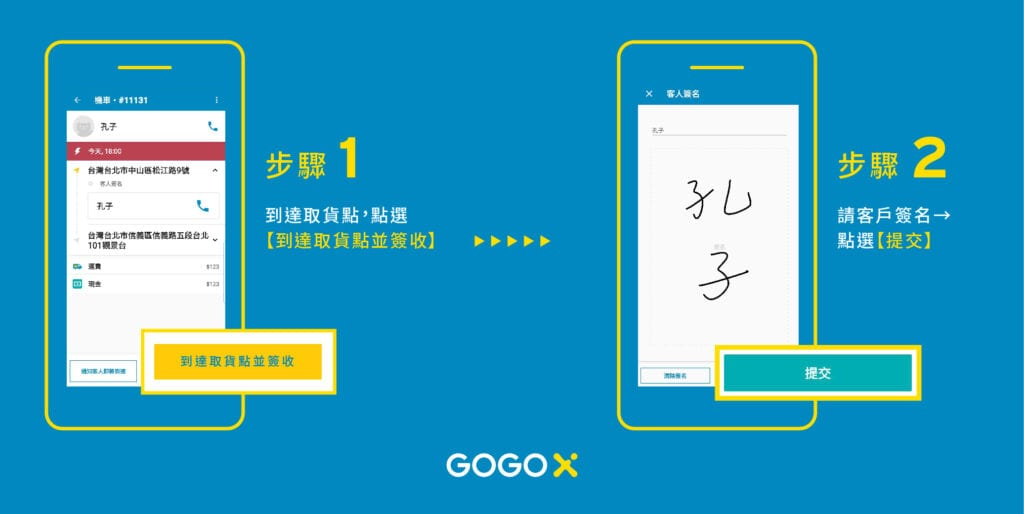 GOGOX 電子簽收 step 1