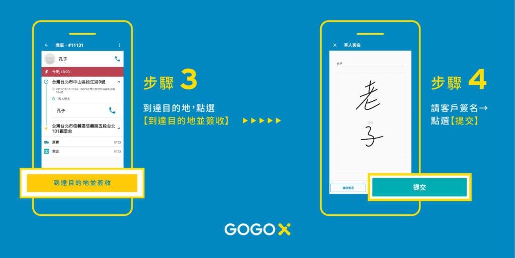 GOGOX 電子簽收 step 3