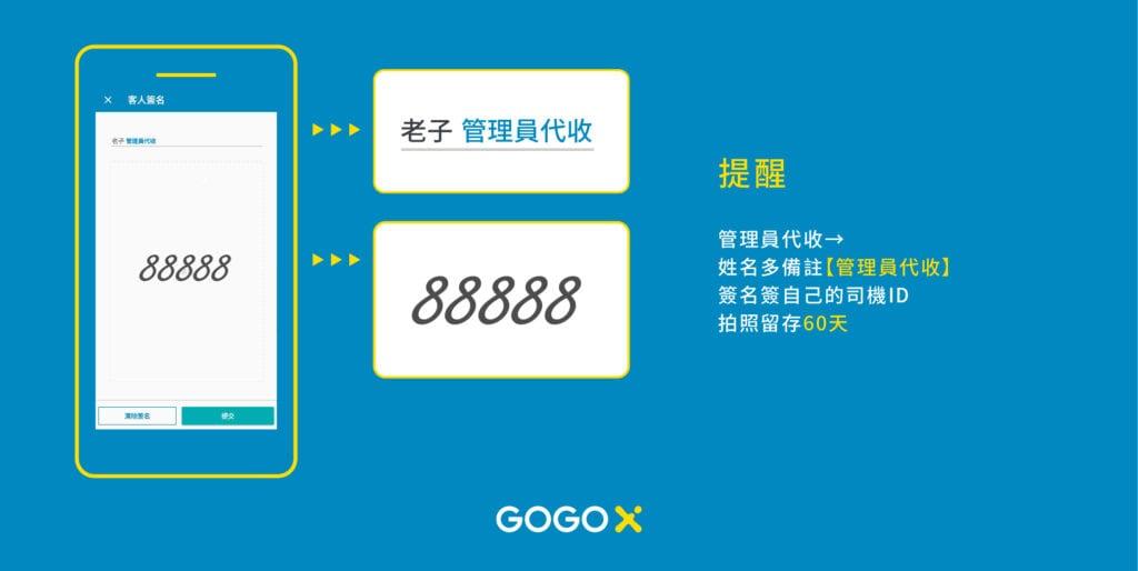 GOGOX 電子簽收 備註
