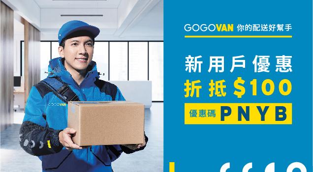 GOGOVAN-最佳取貨幫手,還送你100元喔!