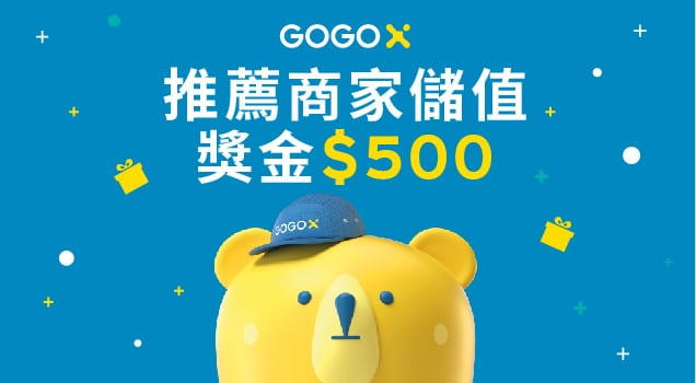 GOGOX_推薦商家儲值