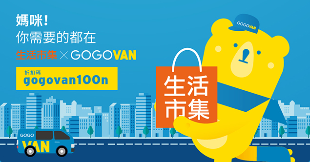 生活市集 x GOGOVAN合作活動 暖心上線💓