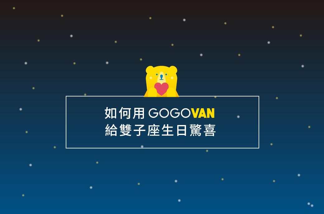 如何用GOGOVAN給雙子座生日驚喜