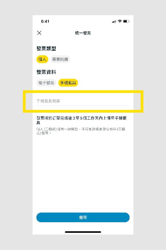 GOGOX_發票_載具
