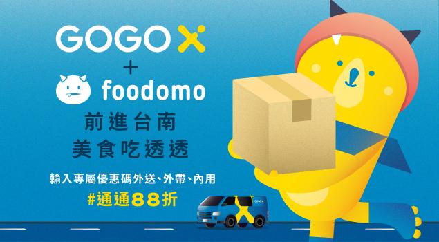 GOGOX + Foodomo 台南美食吃透透