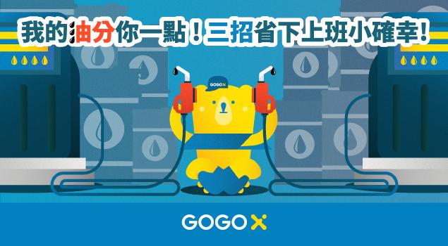 gogox_三招省下上班小確幸!
