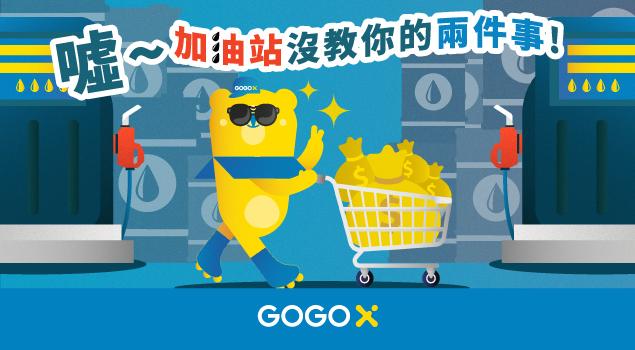GOGOX_加油省錢小撇步2