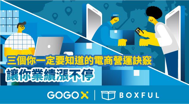 GOGOX_Boxful_電商物流