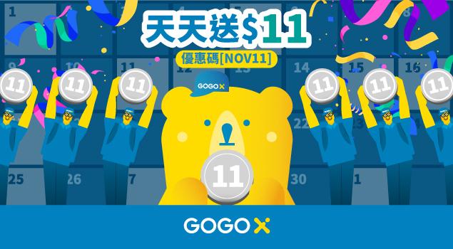 GOGOX雙11灑優惠