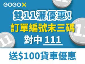 GOGOX_雙11灑優惠_2獎