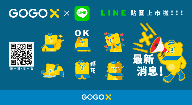 GOGOX_line_sticker