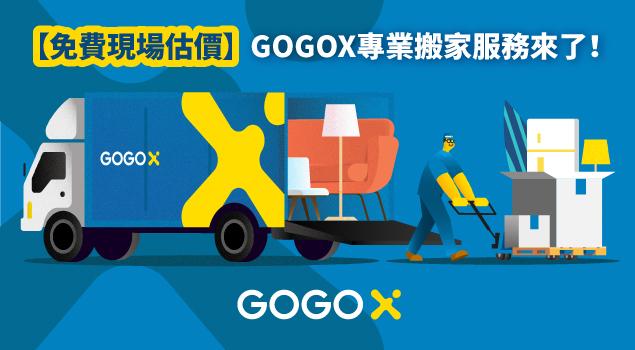 GOGOX_專業搬家