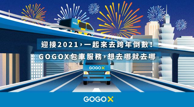 GOGOX跨年包車
