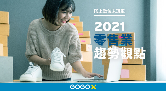 GOGOX_2021_Retail_Trends