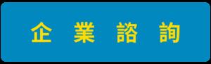 gogox_button_企業諮詢