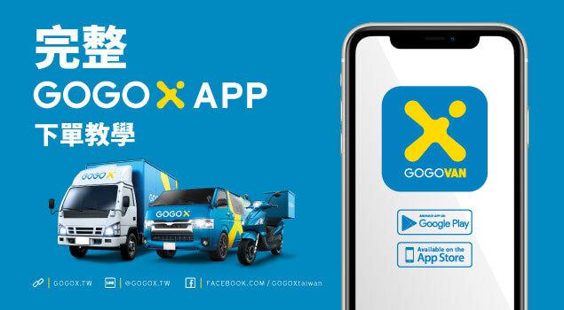 GOGOX_App_Steps
