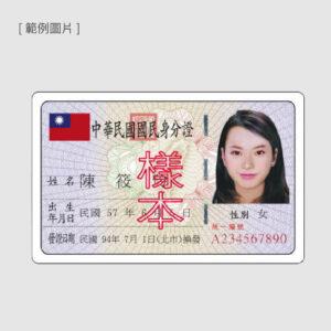 gogox_id_card
