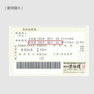 gogox_insurance_card
