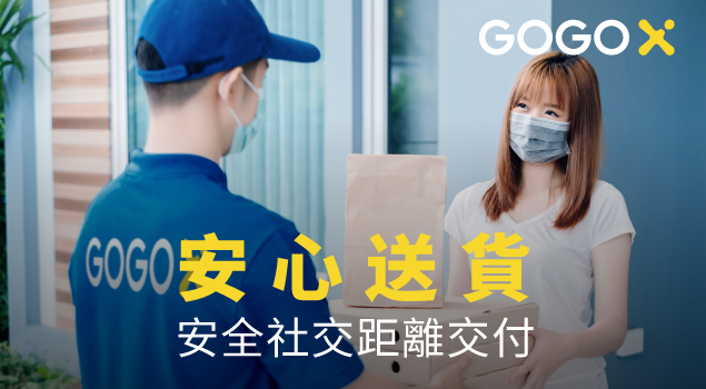 GOGOX_安心送貨_安全社交距離交付